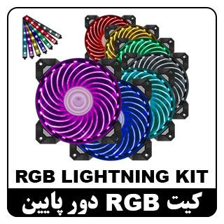 کیت RGB گرین (2 عدد فن دور پایین + نوار RGB)