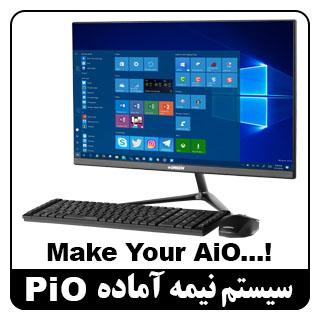 با PiO گرین به دلخواه خود AiO بسازید