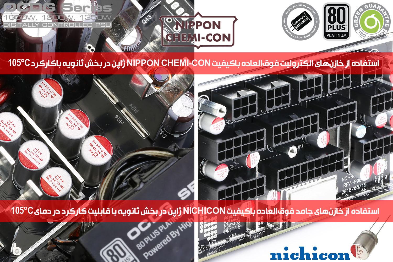 پاور_دیجیتال_گرین_130_ماه_گارانتی_OCDG_Series