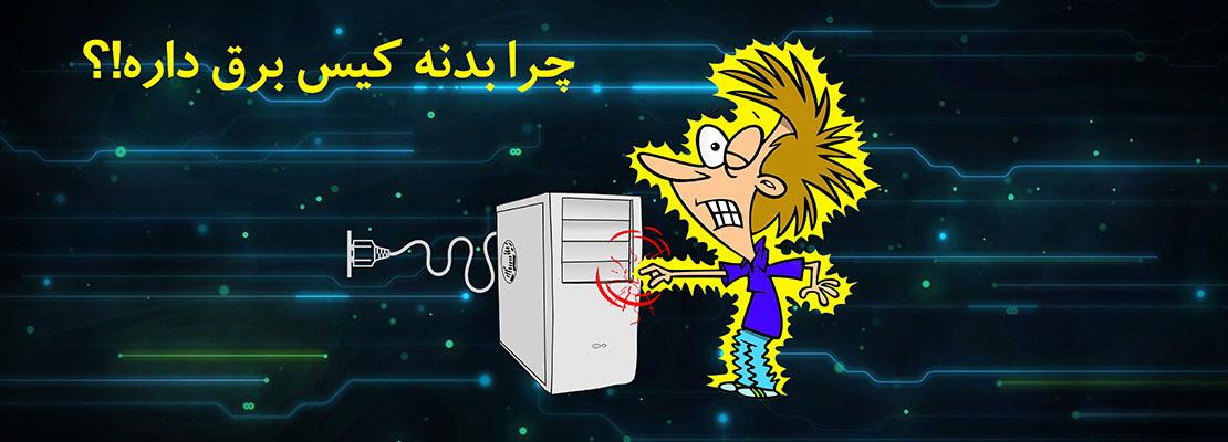 دلیل برق روی بدنه کیس کامپیوتر چیست؟
