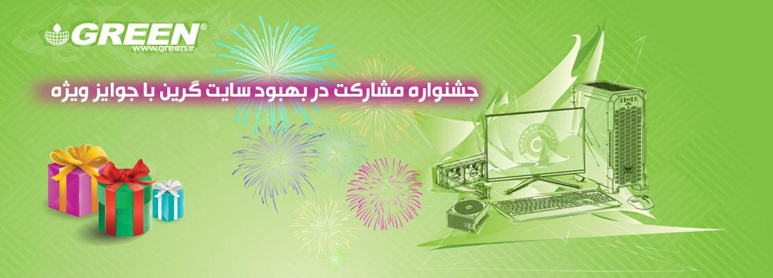 جشنواره مشارکت در بهبود وب سایت جدید گرین