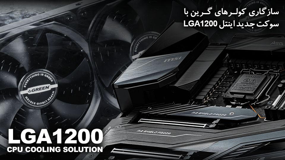 سازگاری کلیه خنک کننده های گرین با سوکت جدید LGA1200 اینتل